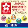 【通販】JAPAN地域事業者参加型 おすそわけ紹介プロジェクト inTOKYO