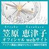 笠原恵津子オフィシャルサイト(アイアイ講座と数秘でひもとく無限の可能性)・五反田