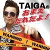 TAIGAオフィシャルページ「お前誰だよ!」