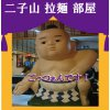 二子山拉麺部屋【只今ページ制作中】