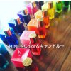 SHINE~Color&キャンドル~