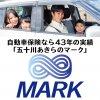 小岩の保険代理店・五十川あきらの「MARK(マーク)」