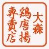 大森 鶏唐揚専賣店