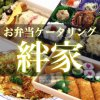 弁当宅配-絆家- |お花見やパーティー、イベントへロケ弁やオードブルを東京近郊にケータリング、配達致します。
