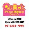 iPhone・iPad修理のQuick高田馬場店