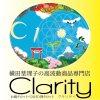 心を満たすネットのパワースポット「クラリティ」福岡・薬院 タロット鑑定を中心とした高波動商品専門店