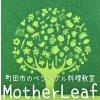 ジャンクフードを食べつくした雪田尚代が目覚めたベジフードとHappyKitchen~mother leaf (マザーリーフ)~