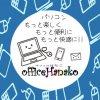 officeHanako