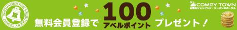 ショッピング・クーポンのポータル「コムピータウン」無料会員登録で100アベルポイントGET!