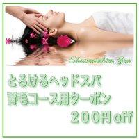 理容室シェイヴアトリエ禅-ZEN-|とろけるヘッドスパがおすすめ|大田区鵜の木