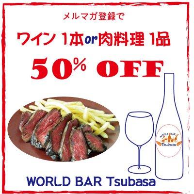 お肉料理1品orワイン 50%off