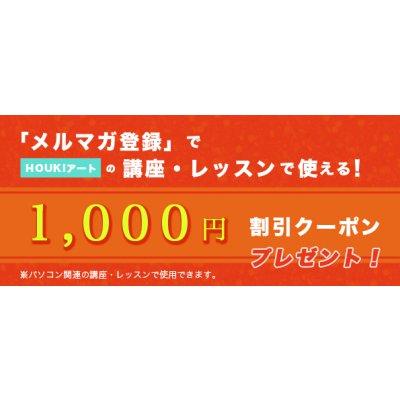 【店頭払い限定】HOUKIアートの講座・レッスンで使える1000円割引クーポン