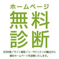 株式会社Lincrew(リンクル) 販促サポート (ホームページ・チラシ作成)