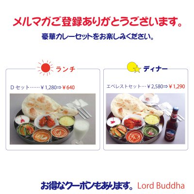 ロードブッダ・スペシャルカレーセット半額サービス!!