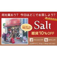 雑貨と隠れ家カフェの店 Salt-ソルト-