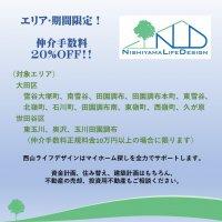 西山ライフデザイン(大田区の不動産に強いファイナンシャル・プランナー)