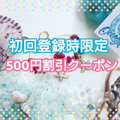 初回登録500円割引クーポン