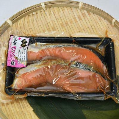 銀鮭西京さくら味噌漬【2切入り/1切約90g】