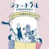 ジョートフル熊本チャリティー缶バッチ 2個セットの画像2