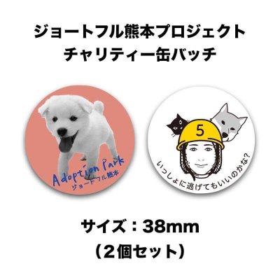 ジョートフル熊本チャリティー缶バッチ 2個セットの画像1