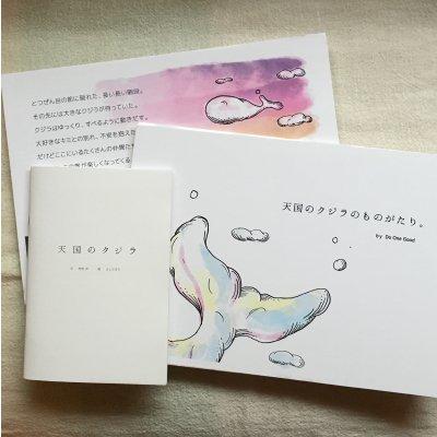 絵本 天国のクジラ 5冊セット