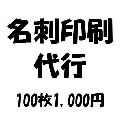 【店頭払い限定】【T様専用】名刺印刷代行 100枚1,000円の画像1