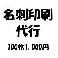 【店頭払い限定】【T様専用】名刺印刷代行 100枚1,000円