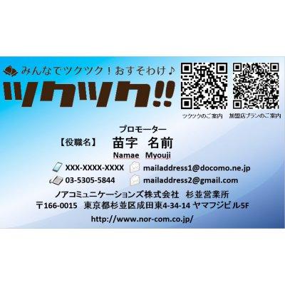 【店頭払い限定】【T様専用】名刺印刷代行 100枚1,000円の画像2