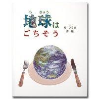 グリーティング・ブックシリーズ 【地...