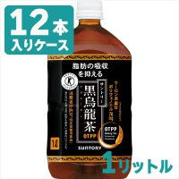 サントリー 黒烏龍茶 1Lペットボトル 12本入ケース