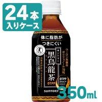 サントリー 黒烏龍茶 350mlペットボトル 24本入ケース