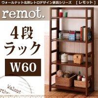 【産直】ウォールナット北欧レトロデザイン家具シリーズ【remot.】レモット/4段シェルフラック