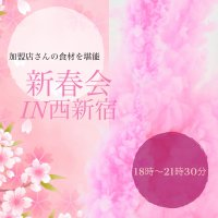 【現地払いのみ】新春会♪加盟店さんの食材を堪能しましょう♪3月23日18時スタート@西新宿