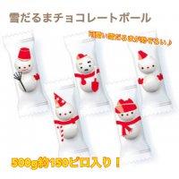 雪だるまチョコレートボール500g/クリスマス大人気商品!!
