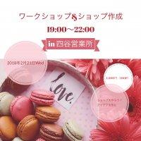 【完売】stella dolce東京開催/2月21日/ワークショップ&ショップ作成【銀行振り込み*クレジット決済*現地払い可】