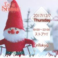 stella dolce東京開催/12月7日/ストアミーティング【銀行振り込み*クレジット決済*現地払い可】