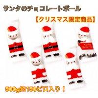 サンタチョコレートボール500g/クリスマス大人気商品!!
