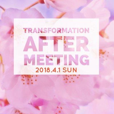 【完売】TRANSFORMATIONアフターミーティングwebチケット/4月1日18時30分〜/in田中田村町ビル