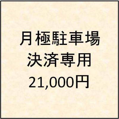 テスト商品 月極駐車場支払い専用21,000円