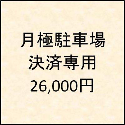 月極駐車場支払い専用26,000円