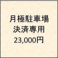 月極駐車場支払い専用23,000円