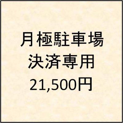 月極駐車場支払い専用21,500円