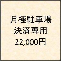 月極駐車場支払い専用22,000円