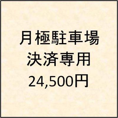 月極駐車場支払い専用24,500円