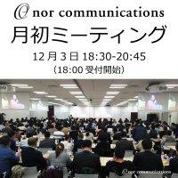 12月3日【ノアコミュニケーションズ 月初ミーティング】※18時受付開始