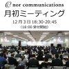 12月3日【ノアコミュニケーシ...