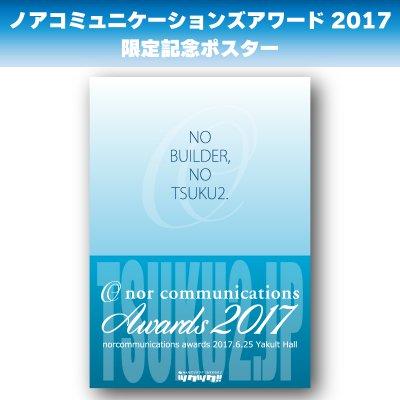 【完売御礼】アワード2017限定記念ポスター【セミナー会場受渡専用】※東京セミナー会場での受け渡しになります。の画像1