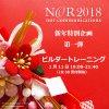 1月11日19時~新年特別企画第一弾【東京BT(ビルダートレーニング)】