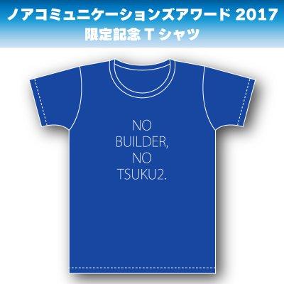 【完売御礼】Sサイズ|ロイヤルブルーボディー|ホワイトロゴ|ノアコミュニケーションズアワード2017限定記念Tシャツ【予約販売】※アワード会場での受け渡しとなります。の画像1