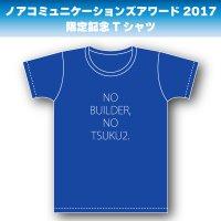 【完売御礼】Mサイズ|ロイヤルブルーボディー|ホワイトロゴ|ノアコミュニケーションズアワード2017限定記念Tシャツ【予約販売】※アワード会場での受け渡しとなります。